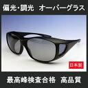 【日本製】メガネをかけたまま使える 調光 偏光サングラス オーバーグラス ポラフィット PF-2G PF-2B