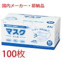 在庫あり・即納品 国内メーカー 不織布3層マスク 100枚(50枚入りx2箱) 箱入り 大人用 白色 防護マスク 花粉症対策 送料無料
