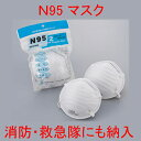【再入荷】ウイルス対策マスク NIOSH N95マスク◆微粒子用マスク 防塵マスク PM2.5 細菌マスク 新型肺炎 ◆6個セット