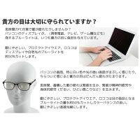PCメガネパソコン用メガネ