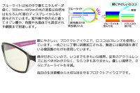 【送料無料】PCメガネパソコン用ウイルス対策にもメガネ青色光カットブルーライトカットPCめがねPC用メガネrsl