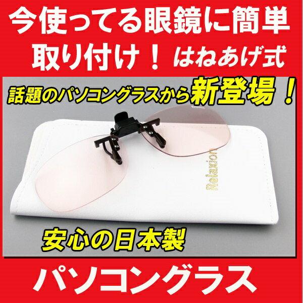【送料無料】 メガネにかんたん取りつけPCメガネ 日本製  はね上げ式PCメガネ ブルーライトカットのPC用メガネ