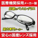 【送料無料】PCメガネ(3色)眼にやさしい・日本製レンズのパソコン用メガネです ブルーライトをカットするパソコンメガネrsl