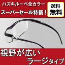 【壊わしても保証付】【最新型】ハズキルーペ ラージ 新型 クリアレンズ(ブルーライト対応) Hazuki 拡大鏡 メガネ型ルーペ 日本製 …