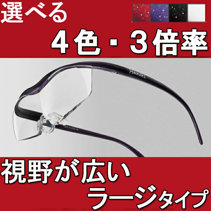 【壊わしても保証付】ハズキルーペ 新型 ラージ クリアレンズ 2017年モデル 石坂浩二さん・CM Hazuki ルーペ 拡大鏡 メガネ型ルーペ (老眼鏡をお使いの方にも)送料無料 日本製(1.85倍 1.6倍 1.32倍)rsl