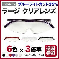 【壊わしても保証付】最新型チタン/パールカラー入荷ハズキルーペ新型ラージクリアレンズHazukiルーペ拡大鏡メガネ型ルーペ(老眼鏡をお使いの方にも)送料無料日本製(1.85倍1.6倍1.32倍)父の日ギフトrsl