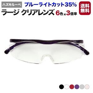 【壊わしても保証付】最新型 チタン/パールカラー入荷 ハズキルーペ 新型 ラージ クリアレンズ Hazuki ルーペ 拡大鏡 メガネ型ルーペ (老眼鏡をお使いの方にも)送料無料 日本製(1.85倍 1.6