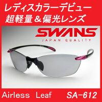 スワンズ偏光サングラスレディースSA-612日本製