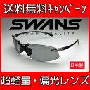 送料無料 SWANS スワンズ SA-501 エアレスウェイブ 偏光サングラス ドライブ用 軽量スポーツサングラス UVカット rsl