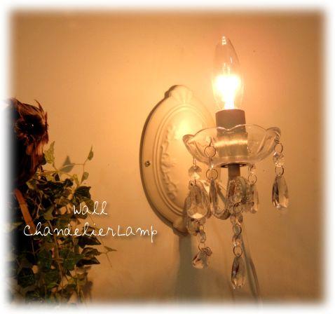 ★ウォールシャンデリアブラケットランプ1灯ジュエル クリーム  LED対応 アンティーク調/壁用ランプWallChandelier雑貨通販【RCP】