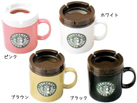 ★回転蓋式 マグカップ灰皿 アッシュトレイ 雑貨通販【RCP】