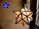 ★【LED電球オマケ】星型ペンダントランプ twinkleスノーホワイト(L)30cm E26 白スターライト レトロミッドセンチュリーモダン北…