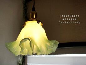 ●真鍮灯具とミルクグリーンガラスシェードがセットでお得!●フレンチアンティークカフェミルクグリーンガラスペンダントランプフリル レトロペンダントライトE17【RCP】