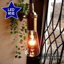 ★シンプルなON/OFF切替スイッチ付き!E26真鍮ランプ【04】シェード1灯 ペンダントランプ灯具/シャビーフレンチカン…