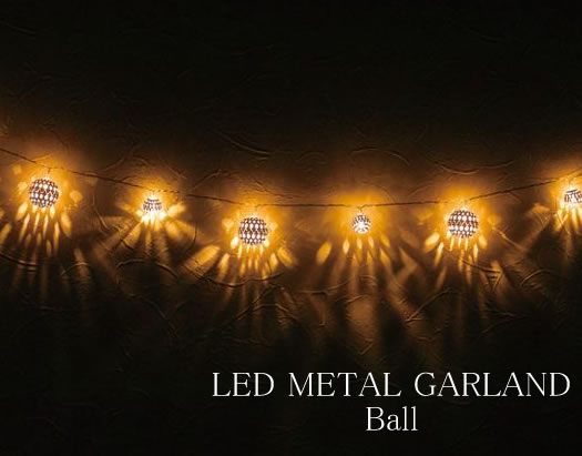 ★アメイジング LEDメタルガーランド Ball ブロンズ/シルバー/ホワイト ボールランプイルミネーション 雑貨通販LEDランプ【RCP】
