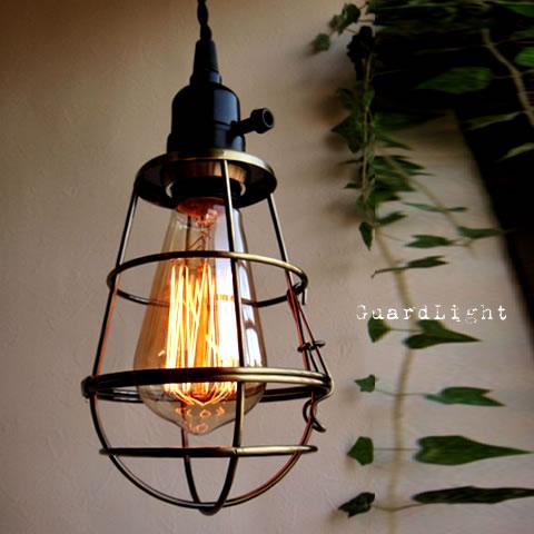 ★マリンテイスト♪ガードライトブロンズ アンティーク風ペンダントランプペンダントライト天井照明 LED対応 1灯モダン銅色真鍮風色船舶