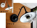 ★アンティーク風ブラケットランプ曲ブラックorホワイト オンオフスイッチE26口金白ウォールランプライトLED対応壁用…