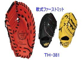 ハタケヤマ軟式ファーストミットTH−381 湯もみ型付けあり 学生野球対応ミット
