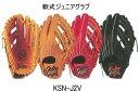 久保田スラッガー少年軟式グラブKSN-J2V エッジ機能付きエの字ウェブ 湯もみ型付け