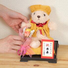【日本製】米寿のお祝い プレゼント テディベア ぬいぐるみ 「グレースベア」ちゃんちゃんこ Sサイズ 3色