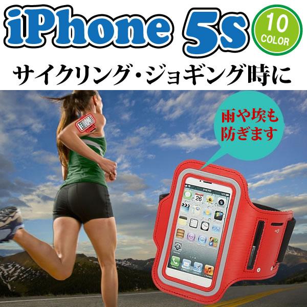 【iphoneSE iphone5s iphone5c iphone4s】アイフォンケース/スポーツ/ランニング用/iphoneSE カバー/iphone5s ケース/iphone5c ケース/iphone5 ケース/アイフォン5c ケース/アイフォン5s ケース/アイフォン5s カバー/iPhone ケース/無地/シリコン/クリア/透明