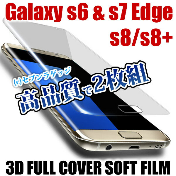 ギャラクシーs7 エッジ 保護フィルム カバー TPUスクリーンフィルム galaxy s8 / s8+ / s7 edge / s6 edge / ソフトフィルム 3D曲面フルカバー ギャラクシー S7エッジ 【S8 SC-02J SCV36】【S8+ SC-03J SCV35】【S7 edge SC-02H SCV33】【S6 edge SC-04G SCV31】