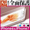 iPhone8 iPhone7 iPhone6s Plus iPhone5s SE ガラスフィルム 全面保護 3D曲面 3D フルカバー チタンエッジフレーム ...