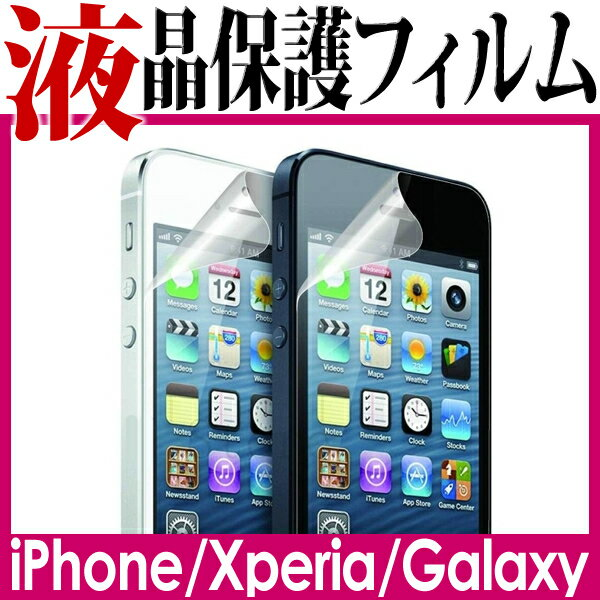 iPhoneX Phone8 iPhone7 iPhone6 iphone6s Plus iPhone5s xperia z4 z5 Xperia XZ/XZs X compact X performance Xperia z5 premium compact Galaxy s5/s6 フィルム 保護フィルム 液晶保護フィルム/ギャラクシー/エクスペリア
