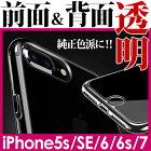 2点セット【iphone7/iphone7Plus/iphone5s/iphoneSE/iphone6s/iphone6Plus】TPUソフトケース&強化ガラスフィルム2点セット/透明カバー/シリコンケース/360度フルカバー/全方位保護