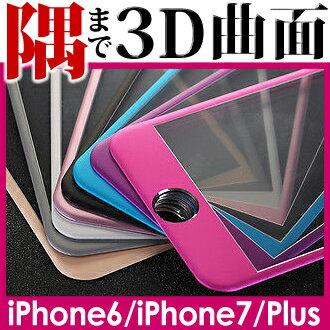 メール便送料無料 iPhone7/iPhone6s ガラスフィルム 全面保護 3D 曲面 フルカバー チタンフレーム/iPhone6S Plus 強化ガラス 保護フィルム/iPhone7/6s表面硬度9H 厚さ0.3mm/ローズゴールド/ブラック/シルバー/グレー/アルミフレーム など