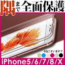 iPhone8 iPhone7 iPhone6s iPhoneX iPhone5s SE ガラスフィルム 全面保護 3D曲面 3D iPhone X フルカバー...