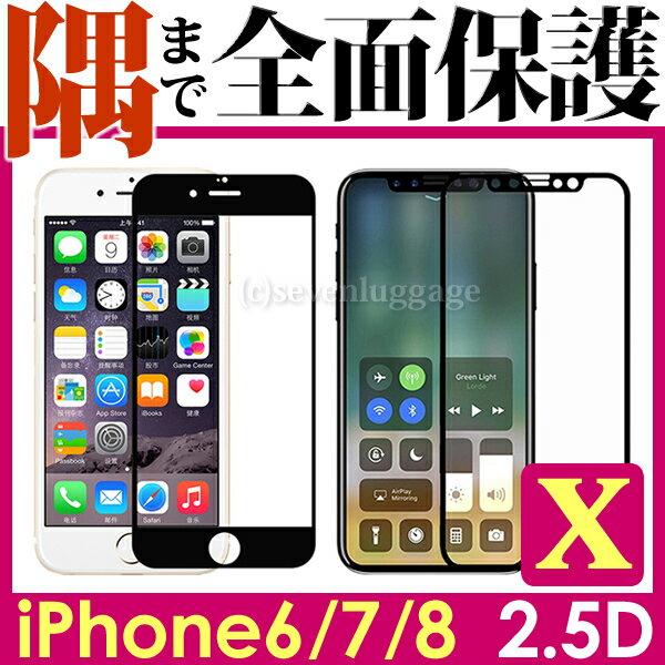 iPhoneX iPhone8 iphone7 Plus 全面保護 ガラスフィルム iPhone6 iPhone6S Plus ガラス フルカバー 強化ガラスフィルム アイフォン6s Plus フィルム アイフォンX 表面硬度9H 厚さ0.3mm iphone6s ケース iPhone6s plus ケース レッド・ブラック・ホワイト