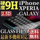 iPhoneX ガラス フィルム iPhone8 iPhone7 iPhone6s iPhone6 ガラスフィルム iPhone5s...
