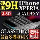 強化ガラス保護フィルムiPhone6PlusiPhone5siPhone5iPhone5c/0.3mm硬度9H/アイフォン64.7インチ5.5インチ/液晶シール/画面フィルム/アイフォン6ケース/アイフォン6カバーに/指紋/4.7インチ/アイホン6ガラス/