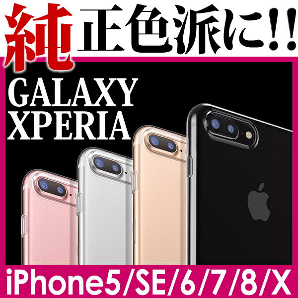 iphone x ケース iphone8 ケース iphone7ケース iphone6 iphone5s ケース iphone se ケース iphone7 plus ケース エクスペリア xperia XZ1 XZ1 compact z4 z5 premium compact XZs XZ premium X compact X performance galaxy s5 ギャラクシー s6 ソフトケース