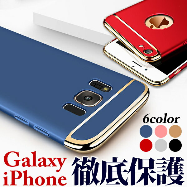 Galaxy S7 edge S8 S8+ カバー ギャラクシー s8 ケース 背面カバー メッキバンパーケース(SC-02H SCV33) iPhoneX/iPhone5s/SE ギャラクシーs7エッジ s7edge ハードケース 背面ケース s8(SC-02J SCV36) s8+(SC-03J SCV35)