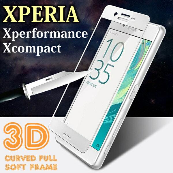 Xperia X compact Xコンパクト エクスペリア X performance Xパフォーマンス フルカバー 3D曲面 ガラスフィルム 全面 保護フィルム X Compact(docomo:SO-02J) X Performance(docomo:SO-04H au:SOV33) 液晶 強化ガラス ラウンドエッジ エクスペリア
