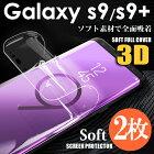 ギャラクシーs9保護フィルムカバーgalaxys9フィルム【S9SC-02KSCV38】【S9+SC-03KSCV39】3D曲面液晶保護s9+ソフトフィルム