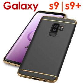 ギャラクシーs9 カバー ギャラクシー s9+ ケース 背面カバー galaxy s9 ハードケース s9(SC-02K SCV38) s9+(SC-03K SCV39) s9Plus s9プラス