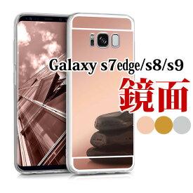 Galaxy S8 S9 Galaxy S7 edge ミラー ケース カバー ギャラクシー s9 背面 カバー ギャラクシー s9 s7edge ソフトケース s8 TPU クリアケース【s9 SC-02K SCV38】【s9+ SC-03K SCV39】【S8 SC-02J SCV36】【S8+ SC-03J SCV35】【S7 edge SC-02H SCV33】