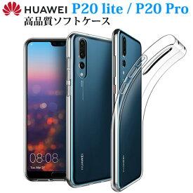 HUAWEI P20 Lite/ P20 pro ケース カバー TPU クリアケース ファーウェイ カバー HUAWEI P20 Lite (au HWV32、UQ HWU34) HUAWEI P20 Pro (docomo HW-01K)スマホカバー