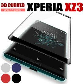 Xperia XZ3 ガラスフィルム エクスペリアXZ3 フルカバー 保護フィルム 全面保護 3D曲面 SO-01J SOV39 ガラスシート ガラス XZ3 液晶 強化ガラス ラウンドエッジ エクスペリア