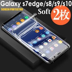 ギャラクシーs7 エッジ 保護フィルム カバー Galaxy S9/Galaxy S9+/Galaxy S8/Galaxy S8+/Galaxy S10/Galaxy S10+ 保護フィルム 3D曲面フルカバー