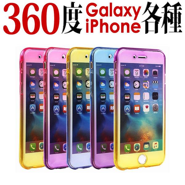 ギャラクシーs7 エッジ カバー ギャラクシーs8 s9カバー ケース TPU 360 フルカバー iphoneX iphone8 iphone7 iphone6s iphone5s SE galaxy s7 edge グラデーション ソフトケース 透明カバー シリコンケース 360度 全方位保護 360° ギャラクシーs7エッジ ケース s8カバー