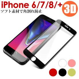 iPhone8 iPhone7 iphone6s iphone8 8 Plus 7 Plus ガラスフィルム 全面保護 3D 曲面 フルカバー ラメ入り/グリッター/ソフトフレーム/iPhone6S Plus 強化ガラス 保護フィルム/iPhone6 表面硬度9H 厚さ0.3mm/ローズゴールド/ブラック/ホワイト/ゴールド/レッド