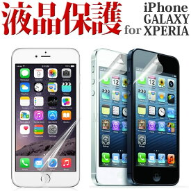 iPhoneX Phone8 iPhone7 iPhone6 iphone6s Plus iPhone5s xperia z4 z5 Xperia XZ XZs xz1 xz1 compact X compact X performance Xperia z5 premium compact Galaxy s5/s6 フィルム 保護フィルム 液晶保護フィルム/ギャラクシー/エクスペリア