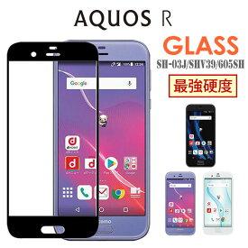 AQUOS R アクオスR ガラスフィルム 605SH SH-03J SHV39 強化ガラス 3D曲面 フルカバー 保護フィルム