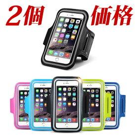 2個価格!【iPhone8/iphone7/iphone6/iphone6s/iphoneSE/iphone5s】ランニング ケース/iphone6カバー/iphone case/iphone5s スポーツ/ジョギング/マラソン/新型iphoneSE(4.7) 旧型iPhoneSE(4.0インチ)/アイフォン6 /running/アイフォン6 カバー/iPhoneケース/アームバンド/