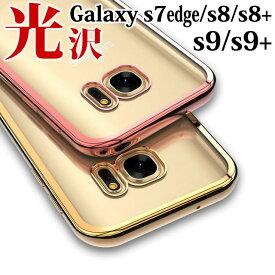 Galaxy s9 s9+ S8 Galaxy S7 edge ケース メッキ カバー 背面カバー ギャラクシー s7エッジ カバー ギャラクシーs8 カバー s8+ シリコンケース TPU クリアケース バンパーケース【S8 SC-02J SCV36】【S8+ SC-03J SCV35】【S7 edge SC-02H SCV33】