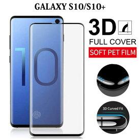 Galaxy s10 フィルム ギャラクシーs10 保護フィルム カバー galaxy s10+ フィルム【S10 SC-03L SCV41】【S10+ SC-04L SCV42】3D 曲面 液晶保護 s10 フィルム